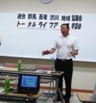 2013トータルライフアップ学習会