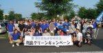 列島クリーンキャンペーン(玉村町)