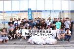 2018列島クリーンキャンペーン