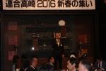 2016.1.27連合高崎2016新春の集い
