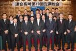 2015.11.29第19回定期総会